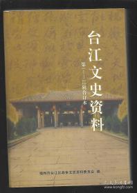 台江文史资料(第1-12辑合订本)
