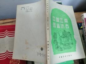 中国江南园林仿古