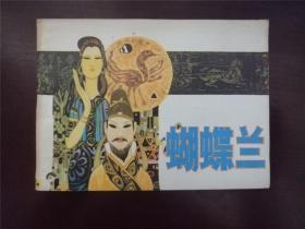 连环画:蝴蝶兰