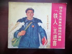 捍卫毛主席革命路线的英雄铁人王进喜
