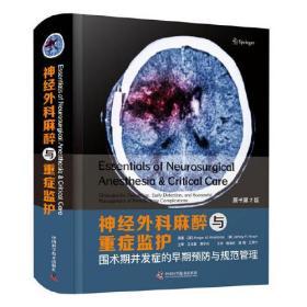神经外科麻醉与重症监护:围术期并发症的早期预防与规范管理(原书第2版)