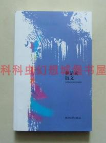 正版现货 林清玄散文 名家散文典藏2009年浙江文艺出版社