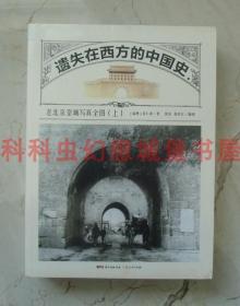 遗失在西方的中国史 老北京皇城写真全图全2册 喜仁龙 正版现货