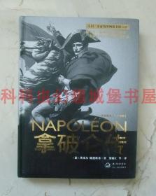 拿破仑传一世珍藏名人名传 埃米尔路德维希 长江文艺出版社 正版现货