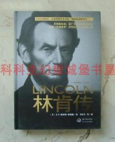 林肯传一世珍藏名人名传 大卫郝伯特唐纳德 长江文艺出版社 正版现货