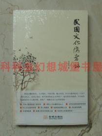 民国文化隐者录 方韶毅2010年金城出版社