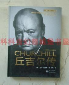 丘吉尔传一世珍藏名人名传 马丁吉尔伯特2013长江文艺出版社 正版现货