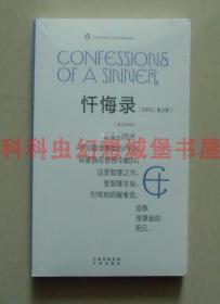 正版现货企鹅口袋书系列伟大的思想 忏悔录英汉双语 奥古斯丁