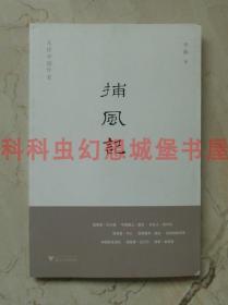 捕风记 李静文学评论集2011年浙江大学出版社