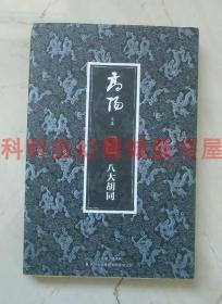 正版现货 高阳文集珍藏版:八大胡同 吉林出版集团