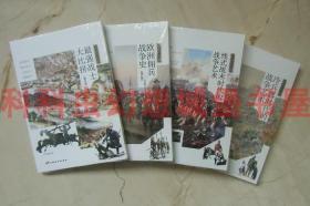 指文战场决胜者系列4册 原廓龙语者杨英杰等 中国长安出版社 正版现货