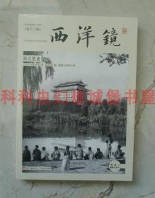 西洋镜燕京胜迹 东方历史评论影像 找寻遗失在西方的中国史 正版现货