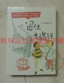 退休去旅行 耿保光李薇2013年黄山书社 花生文库文学系列 正版现货