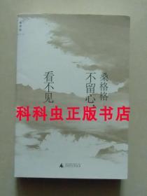 不留心看不见 小时候作者桑格格亲笔签名本 广西师范大学出版社