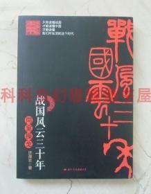 战国风云三十年同室操戈 许葆云历史小说 国际文化出版公司 正版现货