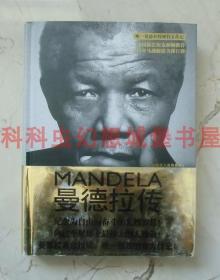 曼德拉传一世珍藏名人名传 安东尼桑普森2013长江文艺出版社 正版现货