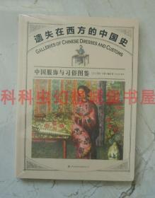 遗失在西方的中国史中国服饰与习俗图鉴 吉林出版社影像纪录 正版现货
