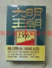 大明王朝1566上下卷2册 刘和平历史小说 2011江苏人民出版社 现货