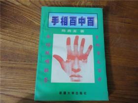 80-90年代周易易经风水四柱八卦面相手相预测书籍~手相百中百。第陆拾组