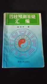 80-90年代周易易经风水四柱八卦面相手相预测书籍~四柱预测学答疑。第柒组