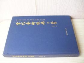精装大8开 大厚册 《当代艺术经典书画集》均为名家作品 有马高骧签名 保真 品好