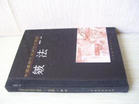 精装16开 厚册  《中国画历代名家技法图谱 皴法》品好