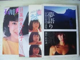 日文原版80年代写真四册 药师丸 川岛 美 河合奈保子 石川秀美 品好