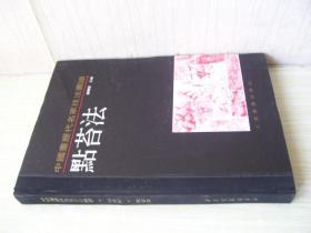 精装16开 厚册  《中国画历代名家技法图谱 点苔法》品好