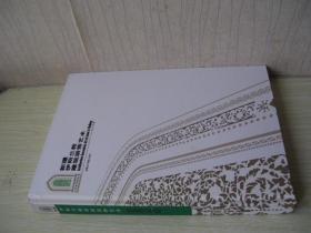 中国伊斯兰教建筑艺术 品好
