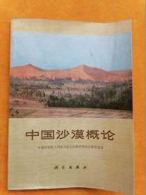 中国沙漠概论