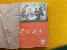 党的教育62年合订本(13——24)农村版