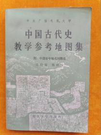 中国古代史教学参考地图集.