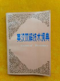 英汉双解技术词典