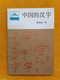 中国的汉字