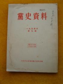 党史资料1954年第九期