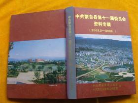 云南省志;卷六十六 宗教志