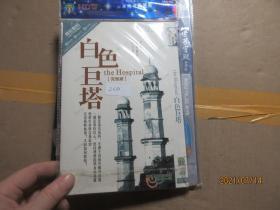 白色巨塔 2VCD 8346