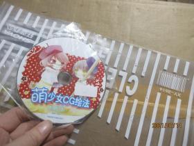 萌少女CG绘法 VCD 8346