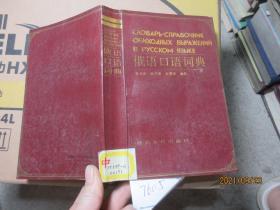 俄语口语词典 7605