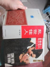 乱世佳人 全译本 精 5656