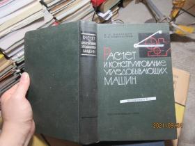俄文物理学原版书号 32 俄 精 7623