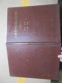 大珠母贝及其养殖珍珠 精 8316