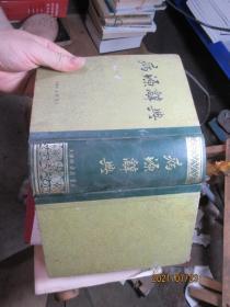 病源辞典  精  8479
