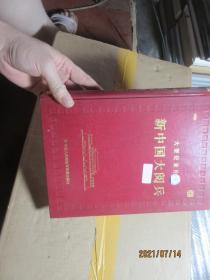 新中国大阅兵 2VCD 8346
