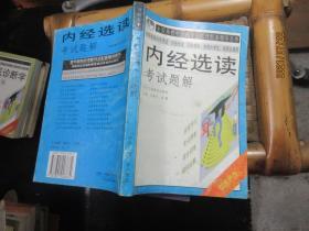 内经选读    8437