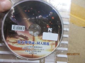 东方梦华录-同人精选 VCD 8346