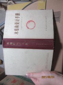 木结构设计手册 精 7622