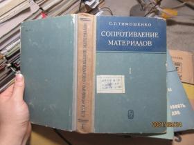 材料力学  俄 精 7623
