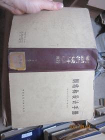 钢结构设计手册 精 7622
