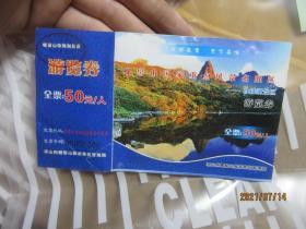 螺髻山国家重点风景名胜区 VCD 8346